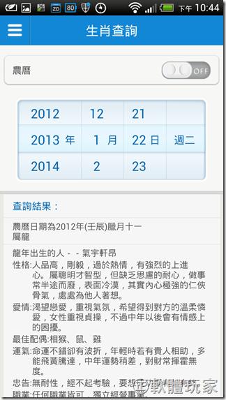 2013-01-22 22.44.42