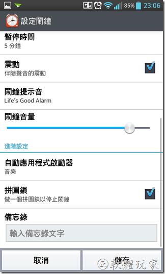 Screenshot_2013-02-18-23-06-37