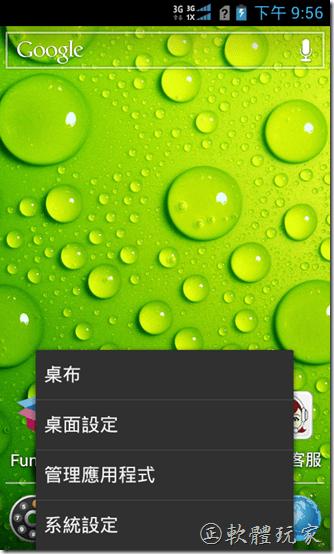 Screenshot_2013-05-25-21-56-10