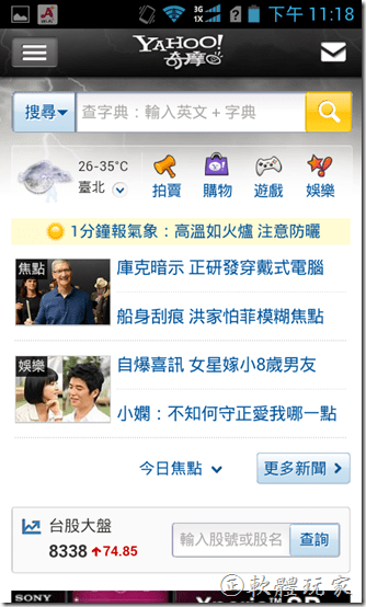 Screenshot_2013-05-29-23-18-40