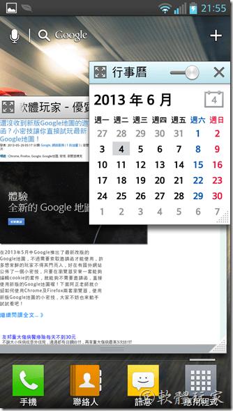 Screenshot_2013-06-04-21-55-27