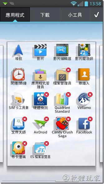 Screenshot_2013-06-09-13-58-29