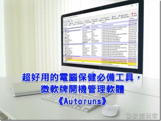超好用的電腦保健必備工具,微軟牌開機管理軟體《Autoruns》13.96 版(含64位元版)!
