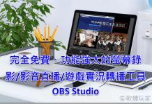 完全免費、功能強大的螢幕錄影/影音直播/遊戲實況轉播工具—OBS Studio 24.0.3 中文版 (含使用教學)