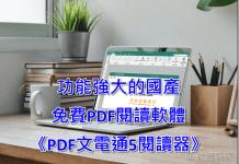 功能強大的國產免費PDF閱讀軟體《PDF文電通5閱讀器》