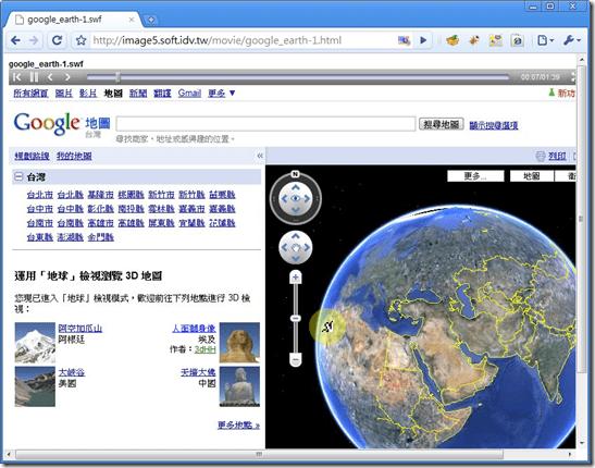 Google地圖--地球新功能測試
