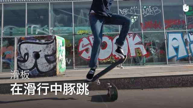 sikana教你滑板在滑行中豚跳的技巧_sikana學院-梨視頻官網-Pear Video