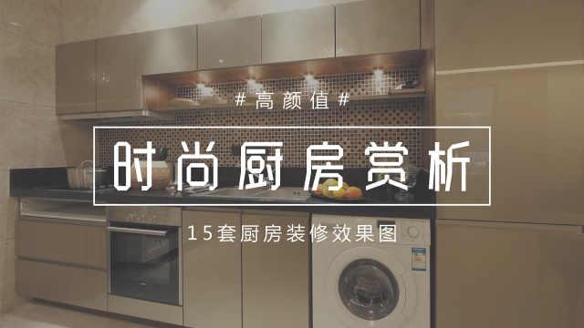 kitchen design template gray wash cabinets 适合小户型的几种厨房装修设计模板 装修1分钟 梨视频官网 pear video 堪比艺术展的15套高颜值厨房设计
