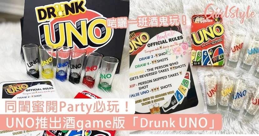UNO推出酒game版「Drunk UNO」 啱曬一班酒鬼開Party玩~ | GirlStyle 女生日常