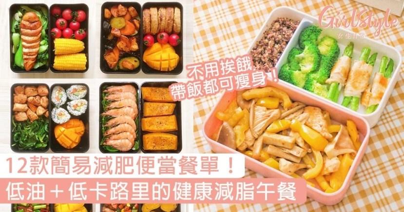 12款減肥便當食譜餐單 低油低卡路里健康減脂午餐 帶飯OL瘦身最適合 | GirlStyle 女生日常
