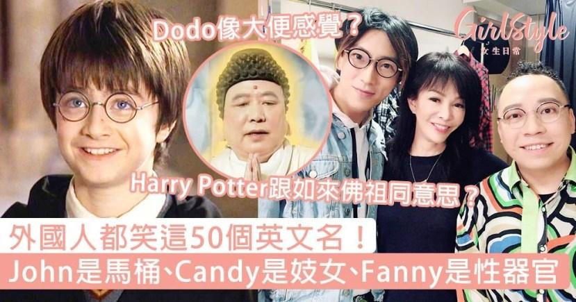 外國人都笑的英文名John馬桶/Candy妓女/Harry Potter跟如來佛祖同意思 | GirlStyle 女生日常