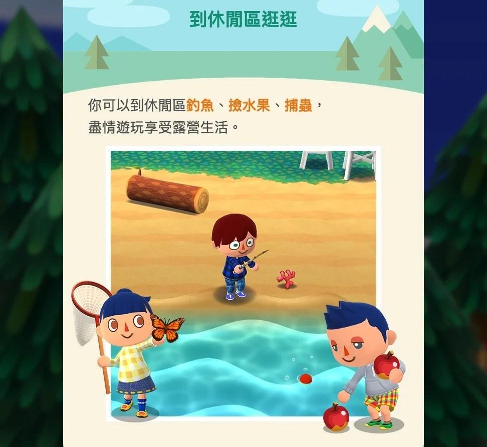 【動物森友會】手機版《動物森友會口袋露營廣場》香港玩到!手遊中文版7月29推出 | GirlStyle 女生日常