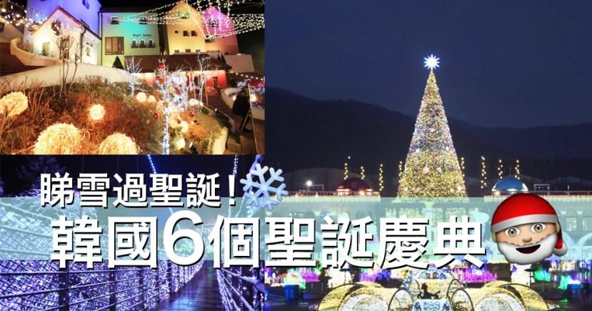 襯埋雪景仲靚!韓國必到6大冬日聖誕燈光慶典!一片星海真係好浪漫! | HolidaySmart 假期日常