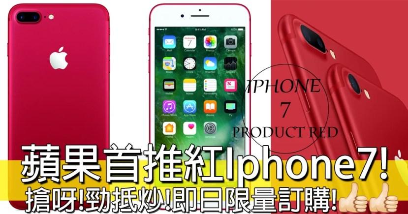 價錢抵!值得炒!蘋果首推特別版紅色Iphone7!星期五有得搶購喇! | HolidaySmart 假期日常