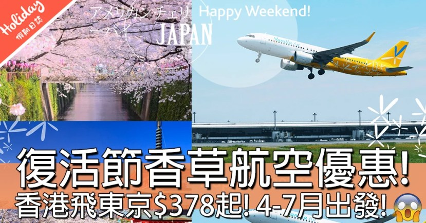 又飛日本!香草航空復活節推出2個優惠!飛東京同北海道都勁抵! | HolidaySmart 假期日常