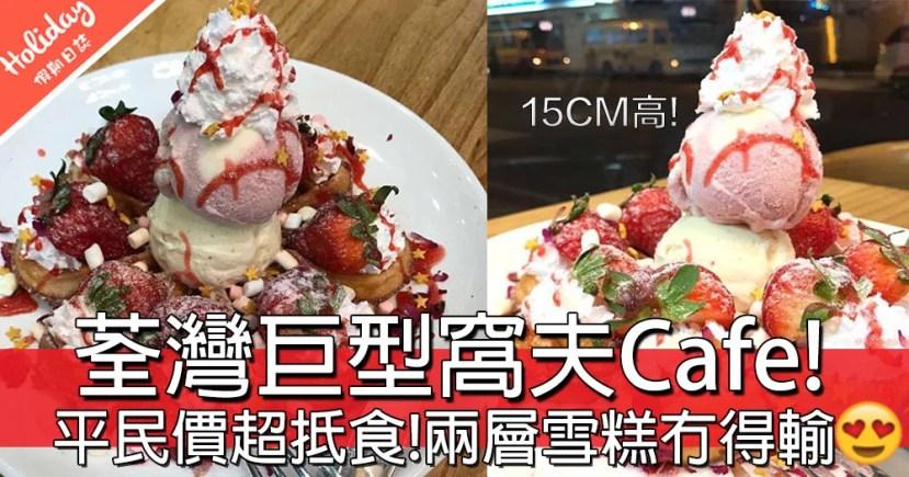 超抵食!荃灣超巨型15CM高雪糕草莓味窩夫!平民價酒店級甜品! | HolidaySmart 假期日常