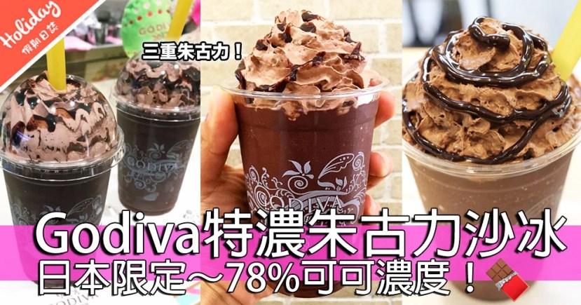 夏日激爽!日本Godiva特濃朱古力沙冰~78%可可濃度最啱朱古力控! | HolidaySmart 假期日常