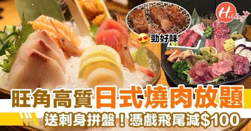 食肉獸注意啦!旺角新開高質日式燒肉放題~送刺身拼盤! | HolidaySmart 假期日常