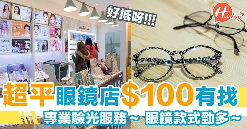 超~平眼鏡店!鏡片連鏡框$99有交易~ 隱形眼鏡$88就買到~ 驗眼、配鏡、揀框一take過搞掂! | HolidaySmart 假期日常