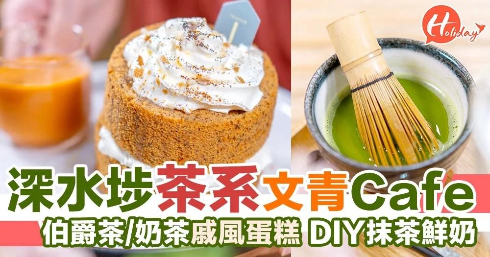 茶~全部都係茶!深水埗茶系Cafe,伯爵茶/泰式奶茶戚風蛋糕,DIY抹茶鮮奶 | HolidaySmart 假期日常