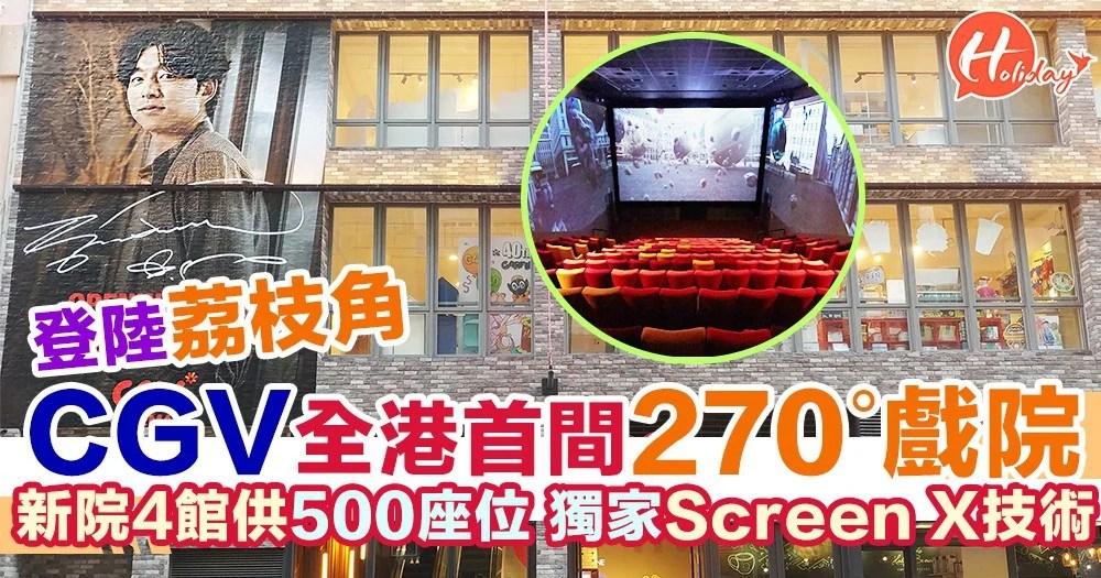韓國電影院巨頭降臨香港!CGV Cinemas D2 Place預計9月開幕!特設另類新驚喜~ | HolidaySmart 假期日常