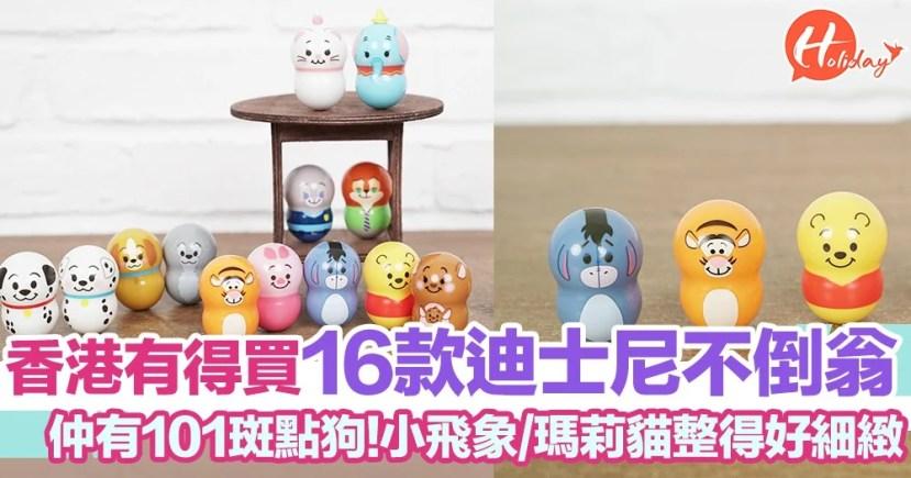 香港有得買!16款迪士尼不倒翁 今次仲有101斑點狗 小飛象/瑪莉貓整得好細緻~ | HolidaySmart 假期日常