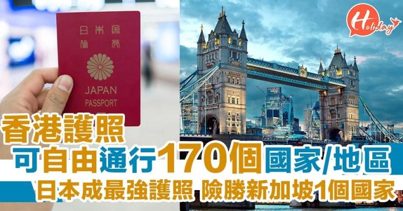 香港護照免簽證通行170國! 日本成最強護照 比新加坡多1個國家險勝! | HolidaySmart 假期日常