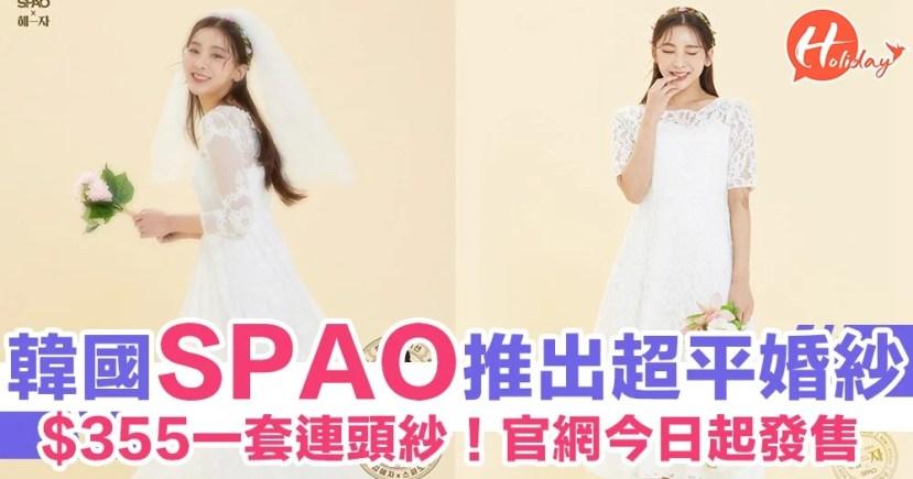 韓國SPAO推出平民價婚紗!$355一套連頭紗~私影打卡無難度! | HolidaySmart 假期日常