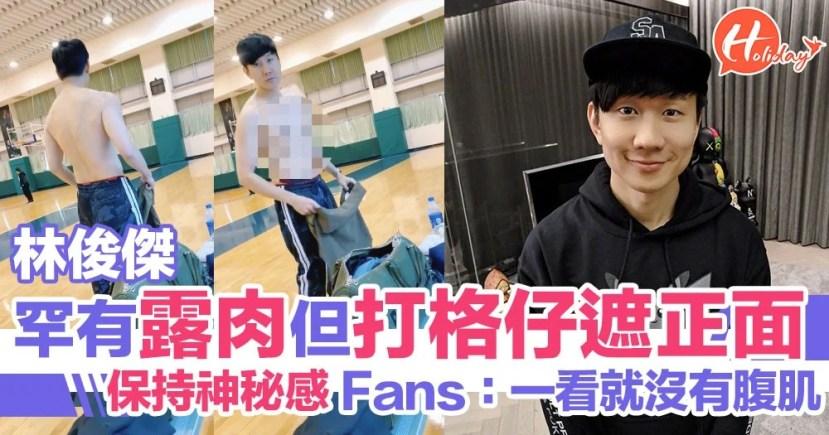 JJ林俊傑罕有露肌 但「自我審查」幫自己打返格仔 Fans集體取笑 | HolidaySmart 假期日常