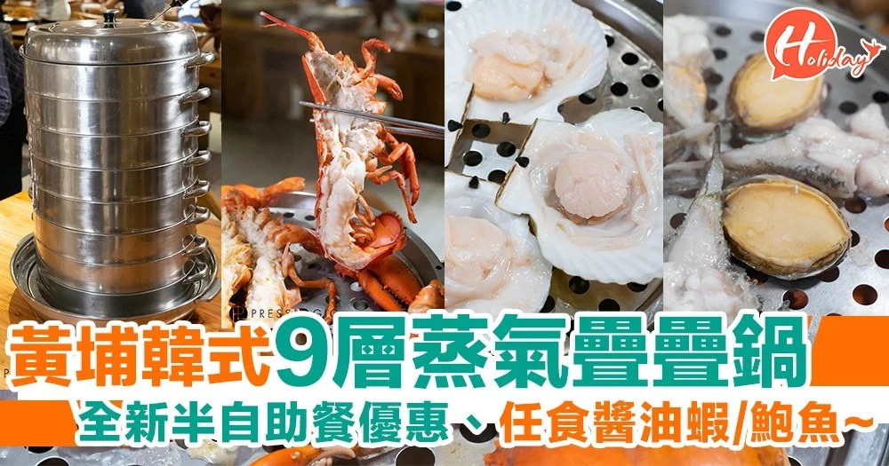 黃埔韓式9層蒸氣疊疊鍋推全新半自助餐優惠!$288嘆7款海鮮+任食醬油蝦/鮑魚仔~ | HolidaySmart 假期日常