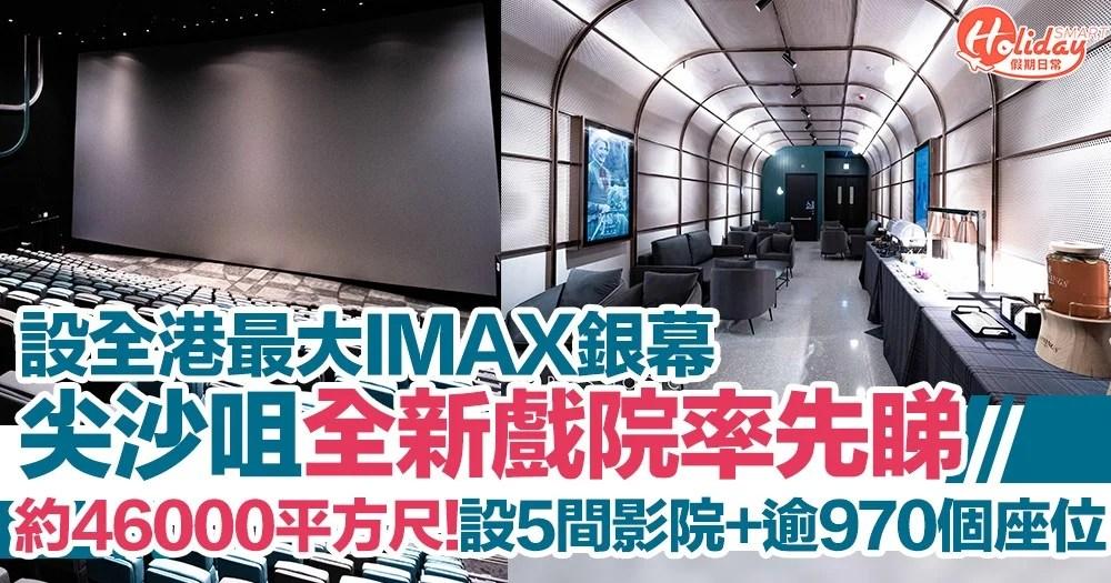 【尖沙咀新戲院】尖沙咀iSQUARE英皇戲院開幕 設全香港最大IMAX銀幕 | HolidaySmart 假期日常