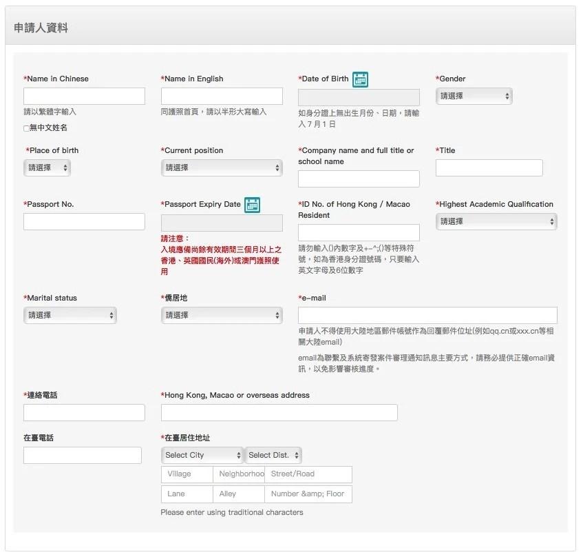 【入臺證申請2020】香港居民申請懶人包 臺灣落地簽證、BNO等方法 | HolidaySmart 假期日常