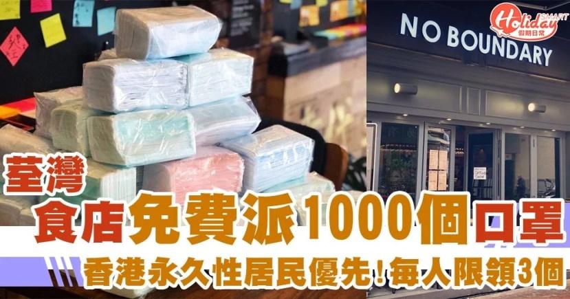 【口罩香港】荃灣良心食店免費派1000個口罩 香港人憑身份證優先   HolidaySmart 假期日常