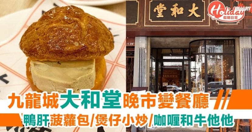 【九龍城美食】大和堂cafe晚市變餐廳!鴨肝菠蘿包/煲仔小炒   HolidaySmart 假期日常