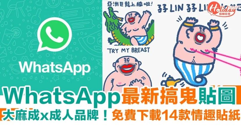 WhatsApp最新搞鬼Sticker!「大麻成」x成人品牌   HolidaySmart 假期日常