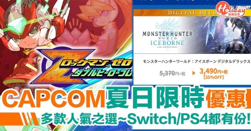 Switch/PS4都有份!CAPCOM 推夏日限時遊戲優惠 多款大熱Game 3折就買到 | HolidaySmart 假期日常