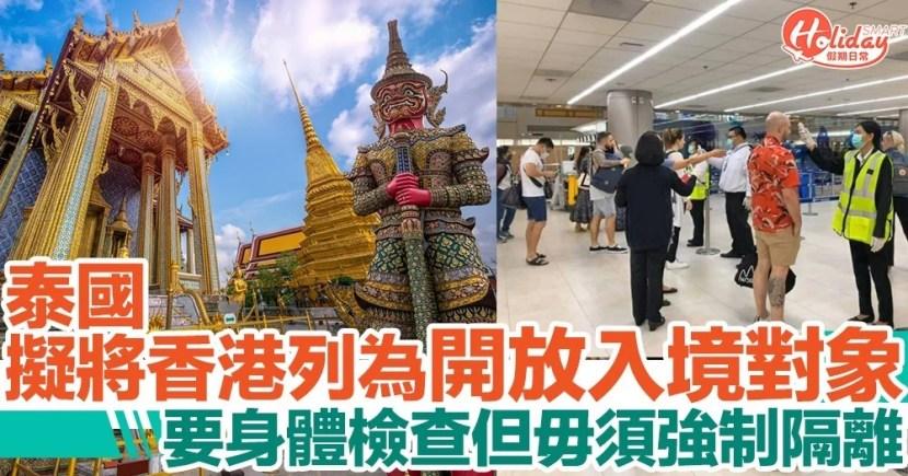 【泰國旅遊2020】計劃開放旅遊首輪地區有香港!入境毋須強制隔離 | HolidaySmart 假期日常