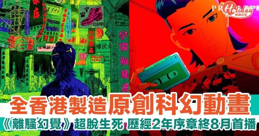 【離騷幻覺】香港製造科幻動畫:超脫晝夜生死架空歷史 歷經2年序章終8月首播! | HolidaySmart 假期日常