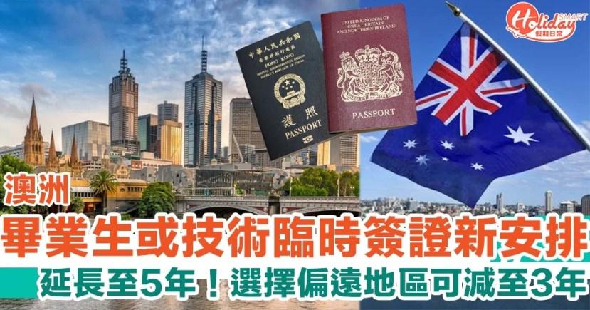 BNO唔啱用!移居澳洲簽證新安排 選擇偏遠地區仲可加快申請 | HolidaySmart 假期日常