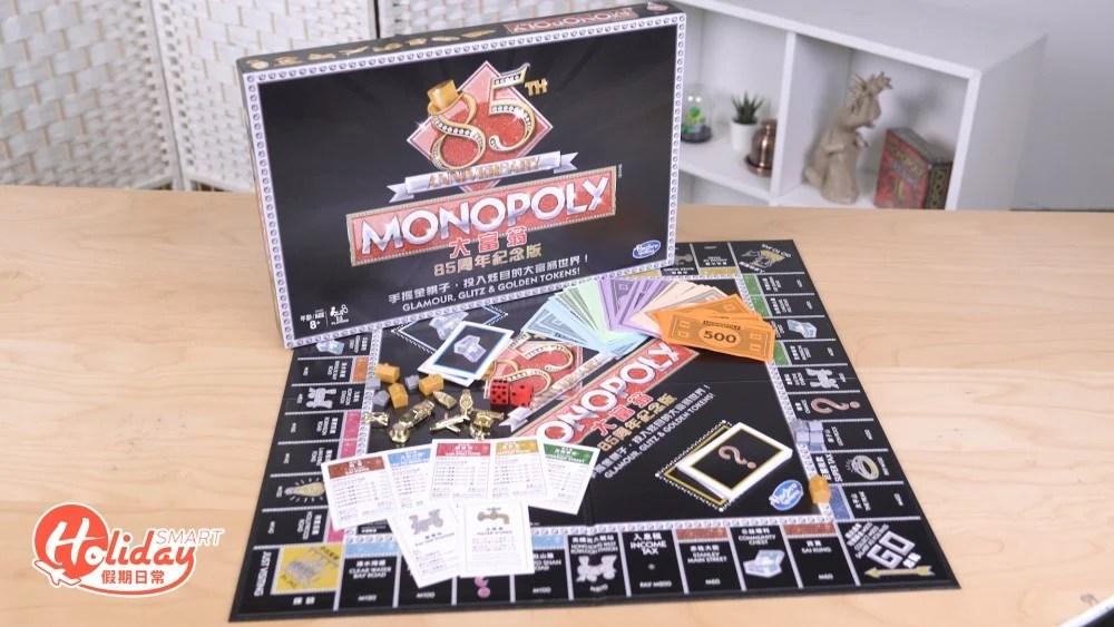 【Party Game】大富翁香港85周年版 專業玩家教路常見錯誤及正確玩法   HolidaySmart 假期日常