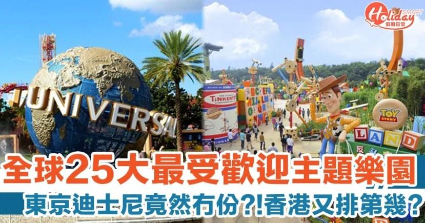 全球 25 大最受歡迎主題樂園排行榜!香港迪士尼排名竟比日本USJ高?!   HolidaySmart 假期日常