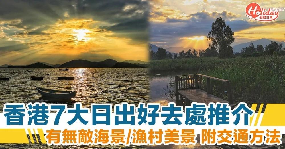 【睇日出好去處】香港7大晨曦靚景地點 附交通方法!無敵海景、漁村   HolidaySmart 假期日常