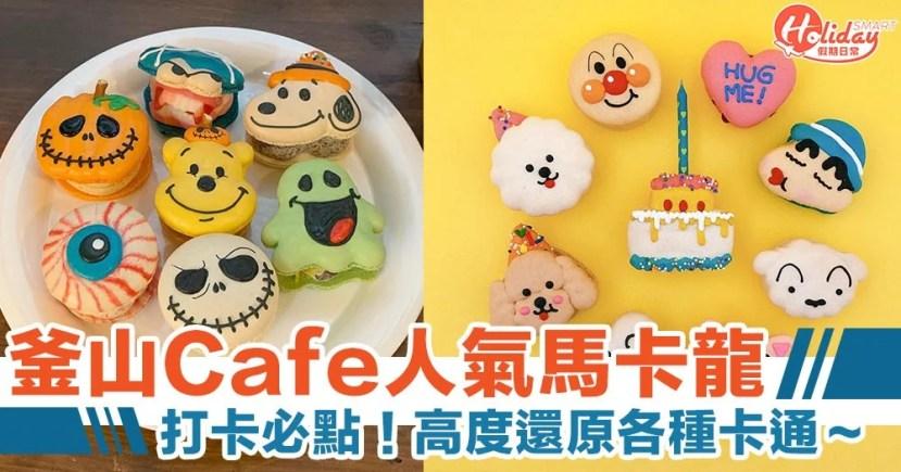 【釜山必食】Café AVLLIM卡通馬卡龍 超可愛造型打卡一流 | HolidaySmart 假期日常
