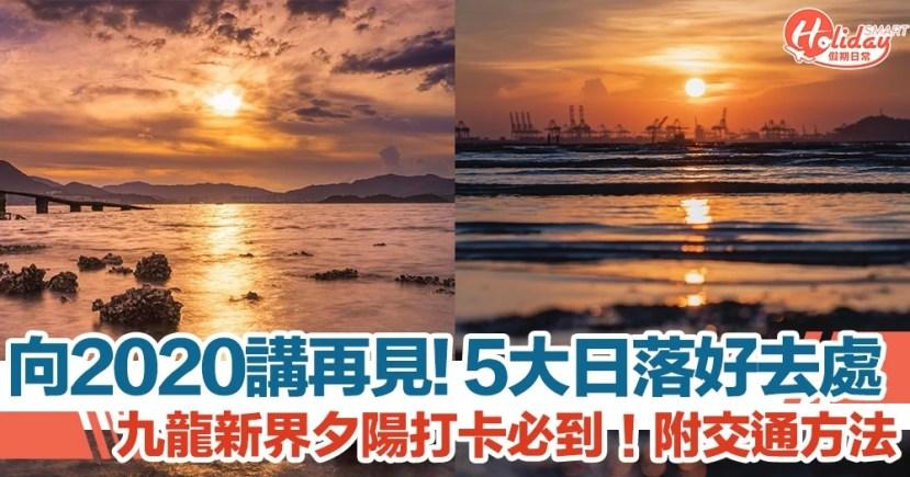 【香港日落好去處】向2020年講再見!5大日落打卡必到 開心迎接2021   HolidaySmart 假期日常