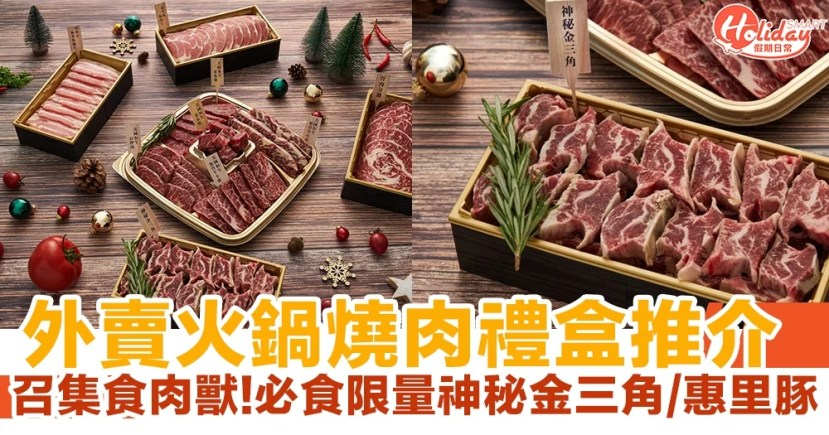 【聖誕大餐2020】營火食品兩大外賣火鍋燒肉禮盒 必食限量金三角 | HolidaySmart 假期日常