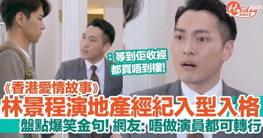 【香港愛情故事】林景程演地產經紀入型入格!盤點爆笑金句對白   HolidaySmart 假期日常