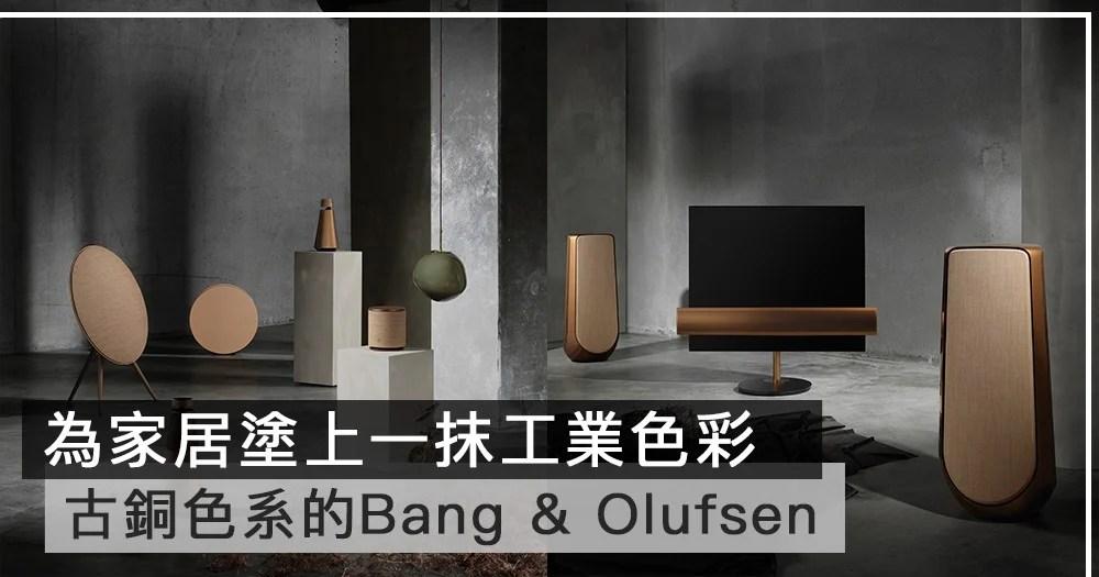 【古銅色系】Bang & Olufsen為家居重新塗上一抹工業色彩!   MENELECT