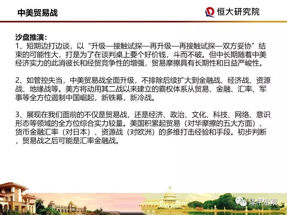 中美貿易戰正式開打:深層次思考和未來沙盤推演   PTT新聞