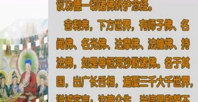 《佛說阿彌陀經》精美圖解!   PTT新聞