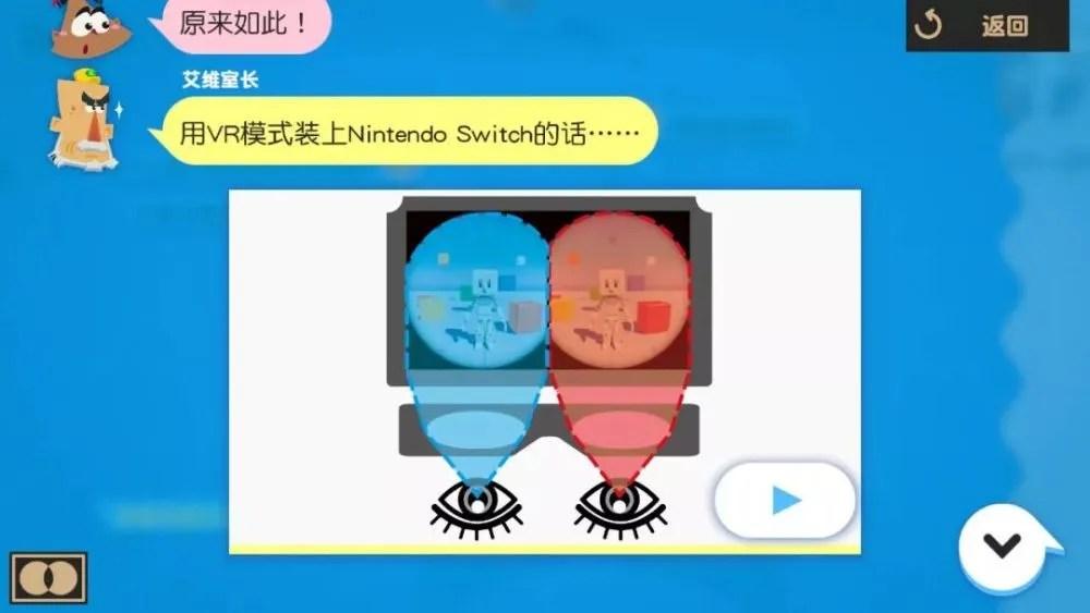 玩了3天Switch VR紙盒後,又刷新了我對任天堂的認知 | PTT新聞